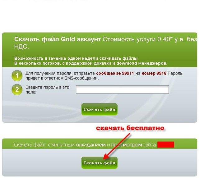 Генератор Gold-ключей для Letitbit Пароль дпя скачивания. . Много пользова